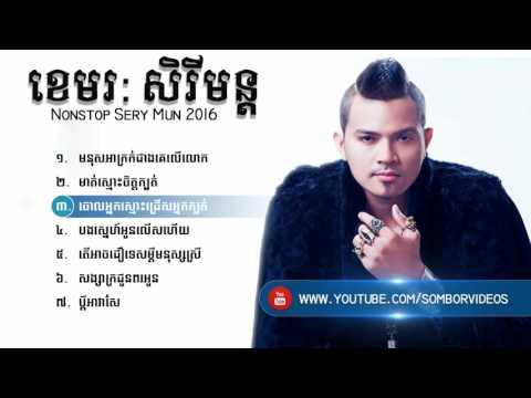 nhac khmer hay - khemarak sereymon 2016 , មនុសអាក្រក់ជាងគេលើលោក, មាត់ស្មោះចិត្តក្បត់