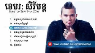 nhac khmer hay khemarak sereymon 2016 មន សអ ក រក ជ ងគ ល ល ក ម ត ស ម ច ត តក បត