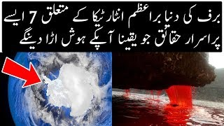 7 Amazing Facts About Antarctica You Must Know | Urdu / Hindi