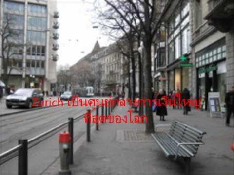 Zurich, AP.wmv