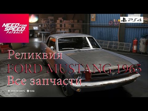 Need For Speed Payback Все запчасти Реликвии FORD MUSTANG 1965