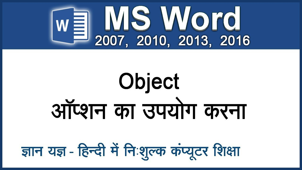How to insert video, PowerPoint presentation, Excel sheet, PDF file etc in  MS Word (Hindi) ?- 35