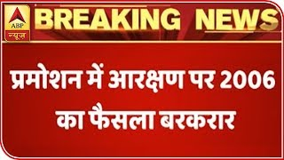 SC/ST WILL GET Reservation In Promotions: SC   ABP News