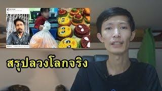 ล่อซื้อลิขสิทธิ์ลวงโลก ช่องทางหาเงินของคนชั่ว   สังคมไทยเรา