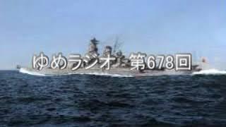 第678回 黒島亀人 2017.08.19