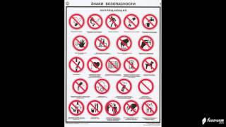 Плакаты по технике безопасности на производстве(, 2016-09-07T06:47:30.000Z)