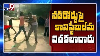 3 youths attack police constable || Rajahmundry - TV9