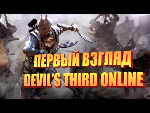 Devil's Third Online первый взгляд на ЗБТ!