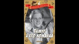 Тимур и его команда - приключенческий фильм 1940