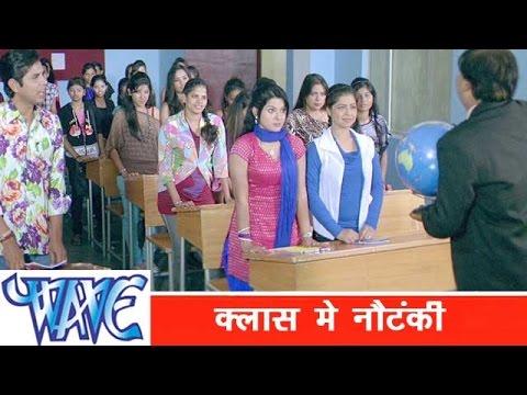 क्लास में नौटंकी Class me Nautanki  - Prem Diwani - Bhojpuri Hit - Comedy Scence 2015 HD