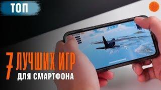 ТОП 7 ИГР для смартфона от Саши Ляпоты