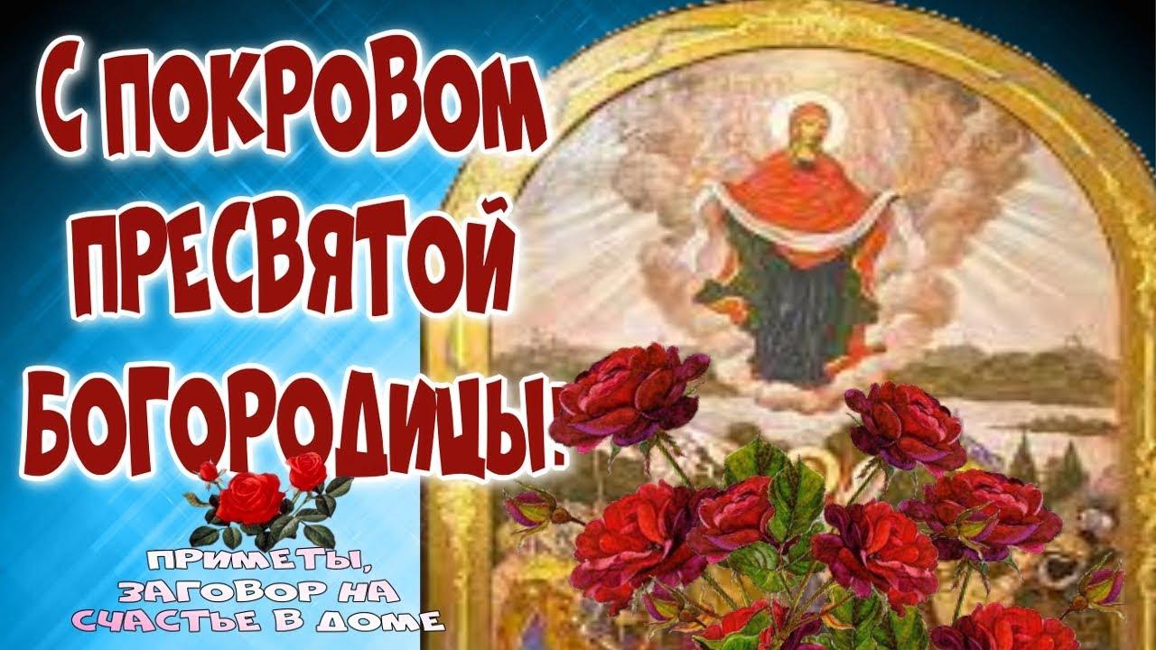 С покровом Пресвятой Богородицы, Обычаи, приметы, заговоры, молитвы, что можно, чего нельзя