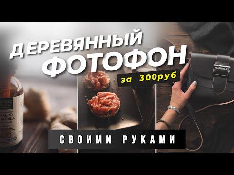 Фотофон своими руками. В леруа мерлен. От 300 рублей.
