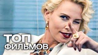 10 ФИЛЬМОВ С УЧАСТИЕМ ШАРЛИЗ ТЕРОН!