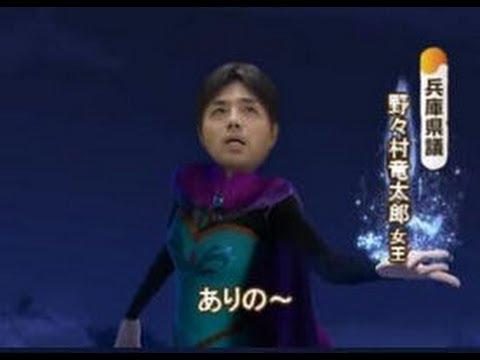 野々村竜太郎議員がおもしろ画像でネットのおもちゃに