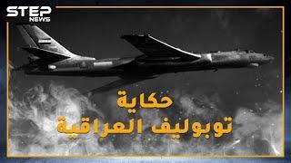 في حرب 67 بينما كانت إسرائيل تدمر جيوش العرب طائرة عراقية بثت الرعب بتل أبيب وكادت تقلب موازين الحرب