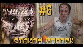 СТАКАН ОПИЛОК #6 Что посмотреть РОКОВОЕ ЧИСЛО 23