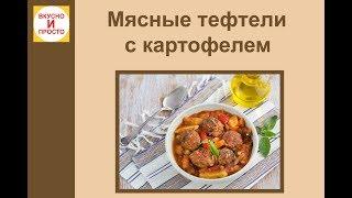Мясные тефтели с картофелем в томатном соусе