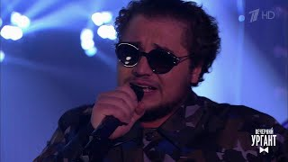 Вечерний Ургант. Thomas Mraz - «Rolling stoner».(26.02.2018)