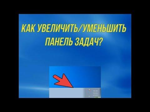 Как увеличить/уменьшить панель задач? Windows 10 и другие.