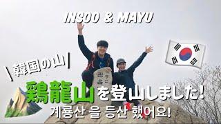 [한일커플/日韓カップル]韓国の山 鶏龍山(ケリョン山)へ계룡산 등산다녀왔습니다!!