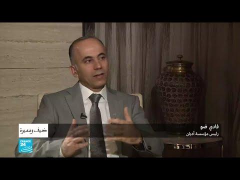 البروفيسور فادي ضو رئيس مؤسسة أديان  - نشر قبل 2 ساعة