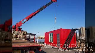 전북 정읍, 임실, 순창 특수컨테이너 제작및 설치과정