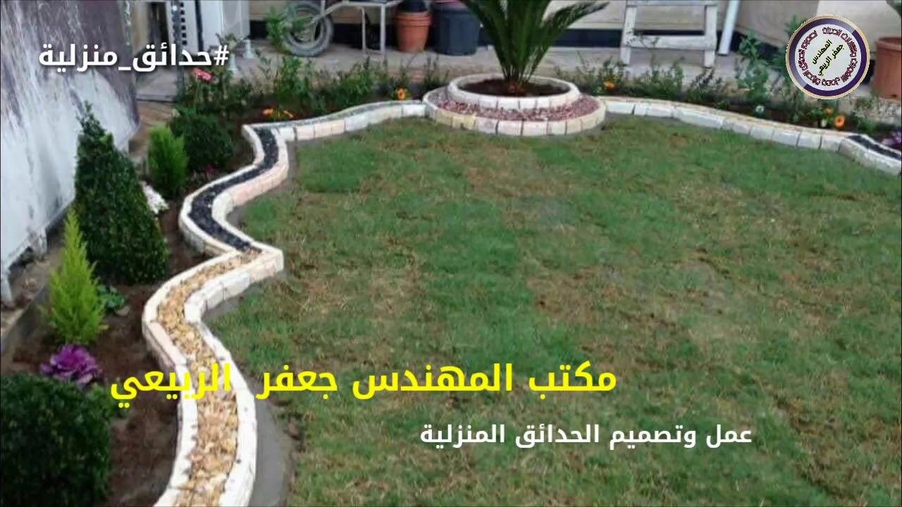 حدائق منزليه from i.ytimg.com