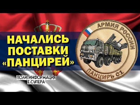 Зачем Россия вооружает Сербию