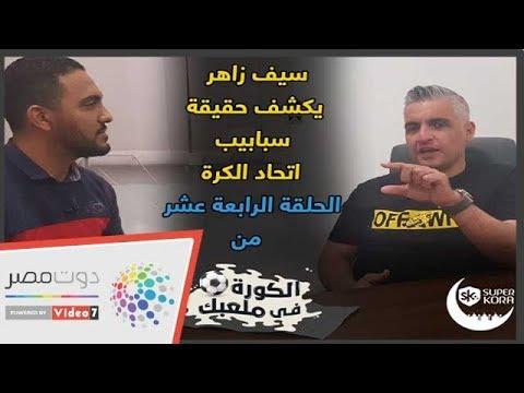 سيف زاهر يكشف حقيقة سبابيب اتحاد الكرة  - 22:54-2019 / 5 / 18