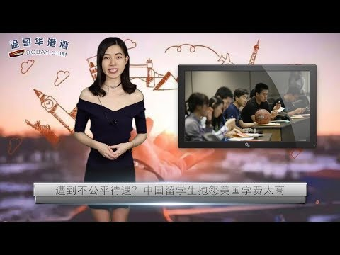 中国留学生抱怨美国学费太高  |  富二代留学生可能比你想象得还要努力 | 英国院校停止招收中国学生?(《留学生播报》 20181124)