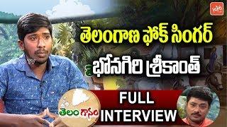 Telangana Folk Singer Bonagiri Srikanth Exclusive Interview | Telanganam Songs | YOYO TV Music