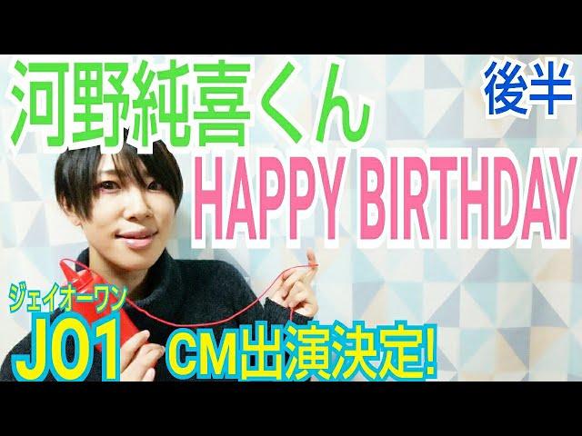 【JO1】純喜くんお誕生日とCM出演決定【後半】