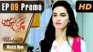 Pakistani Drama | Pari Hun Mein - Episode 9 Promo | Express Entertainment