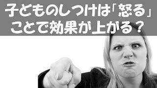 怒らない子育てとは?親がキレて子供を怒れば子供も同じようにキレるこ...
