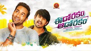 Raj Tarun Eedo Rakam Aado Rakam Full Movie || Hebah Patel, Manchu Vishnu, Sonarika Badoria