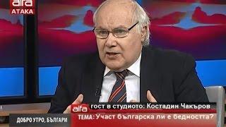 Какви са перспективите пред България? Участ ли е да сме бедни?