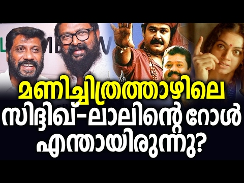 What was Siddique Lal's role in Manichitrathazhu