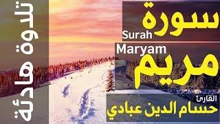 سورة مريم كاملة  مكتوبة  تلاوه تريح القلب ❤ القرآن رحمة وشفاء ❤ سبحان من رزقه هذا الصوت Surat Maryam