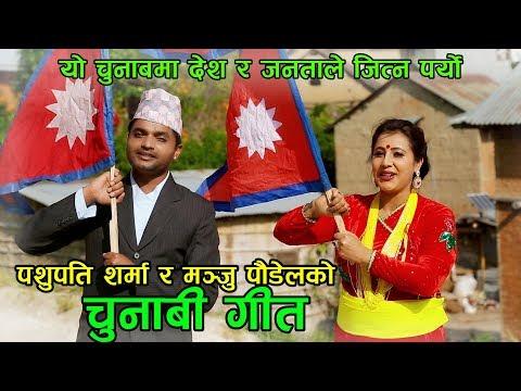 New Election Song 2074 - यो चुनाबमा जनताले जित्नु पर्छ - Pashupati Sharma & Manju Poudel