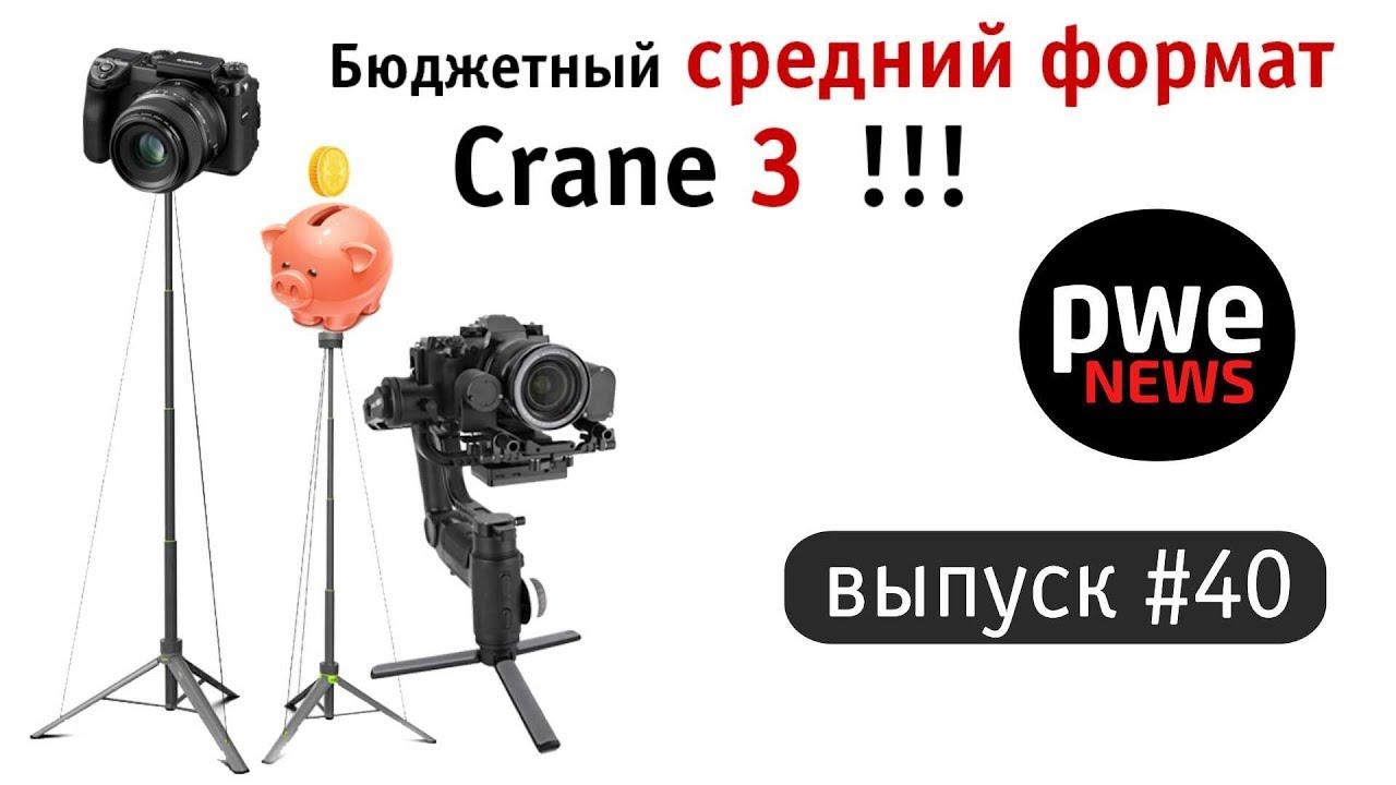 PWE News #40 | Бюджетный средний формат, странный Crane 3