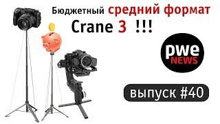 PWE News #40   Бюджетный средний формат, странный Crane 3