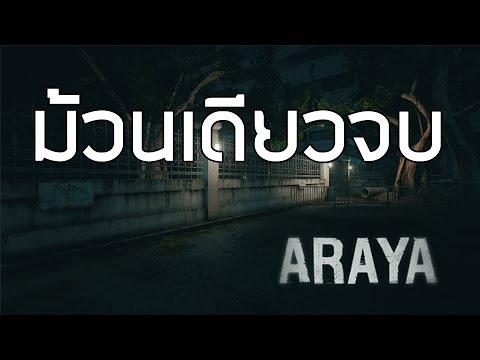 ม้วนเดียวจบ!!!| ARAYA