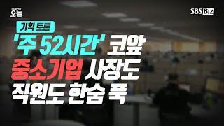 [경제현장 오늘 다시보기] '주 52시간' 코앞 중소기…