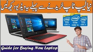 Tips to Buy Laptop | Guide for Buying New Laptop | Best Specifications for new Laptop
