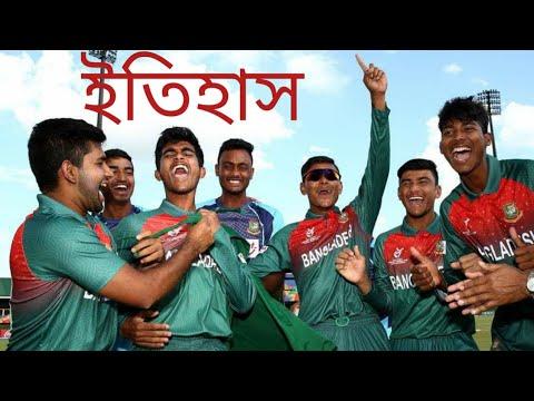 ইতিহাস গড়লো বাংলাদেশ। জয়ের ব্যাটে বিশ্বকাপের ফাইনাল। U19 world Cup। Bangladesh