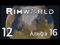RimWorld - Чужбина|Хардкор - Тундра, Часть 12