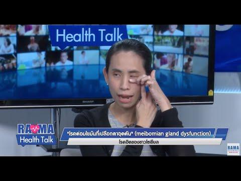 พบหมอรามาฯ : โรคต่อมไขมันที่เปลือกตาอุดตัน โรคฮิตของชาวโซเชียล : Rama Health Talk (ช่วง2)24.10.2562