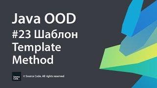 Java OOD. Урок 23. Шаблон Template Method