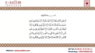 Eaalim Daniyal -  Surah Al-Mursalaat   ayat 25 to 34 from Quran .